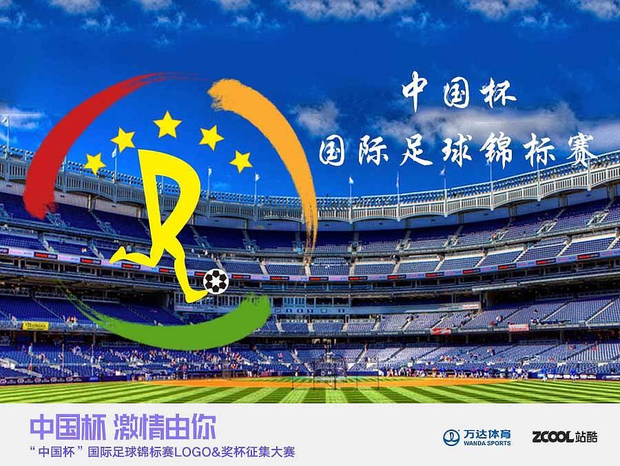 中国魂,足球梦图片