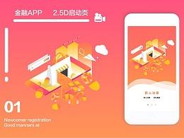 金融app   2.5D启动页