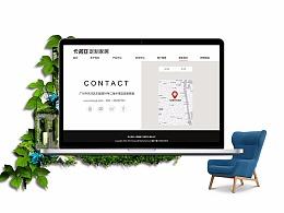 企业站网页改版