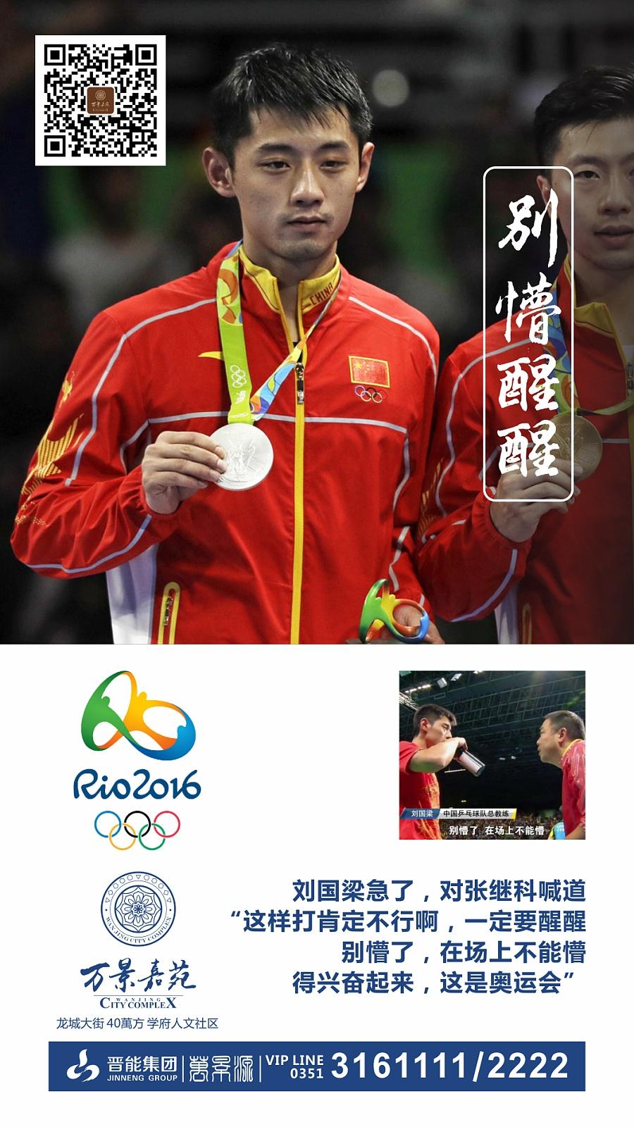 房地产广告微信海报-里约奥运会-孙杨-段子手傅