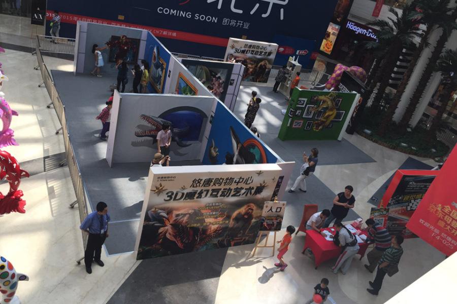 3D魔幻互动艺术展亮相京城,悠唐购物中心展