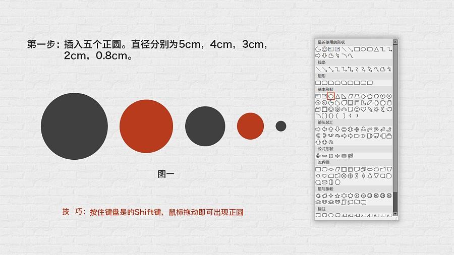 【雪原教程】 七步完成ppt手绘wifi图标 @雪原ppt