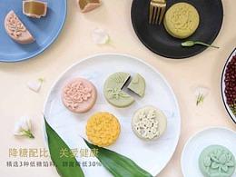 糖霜皮月饼详情页