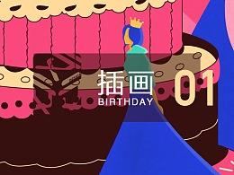 插画-生日