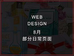 化妆品/电商大促首页/最近的部分页面