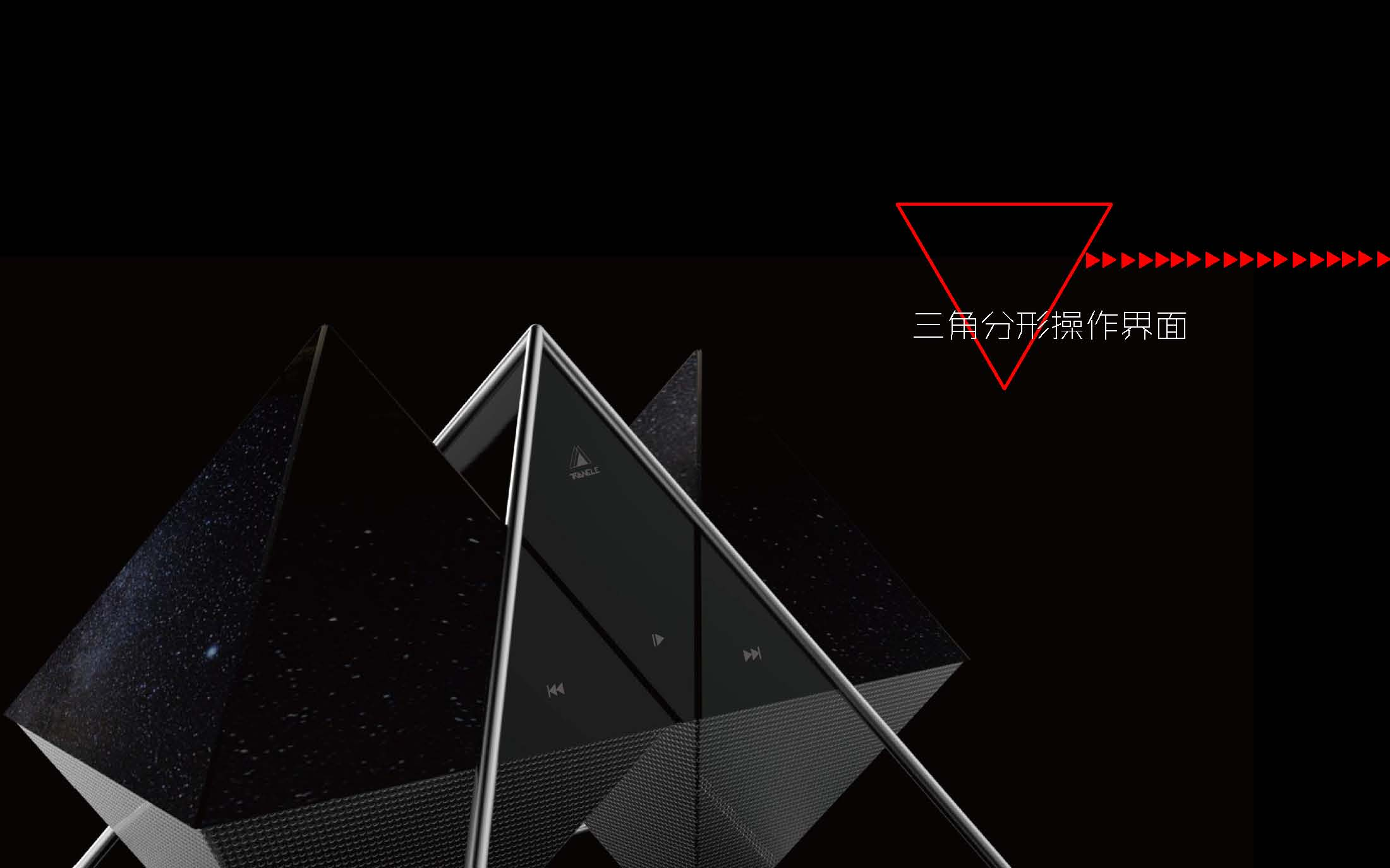 金属摇滚元素 金字塔音响播放器设计