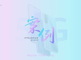 华为畅享20 Pro发布会PPT案例