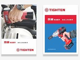 工具电动扳手品牌logo+vi设计 | 五源品牌设计