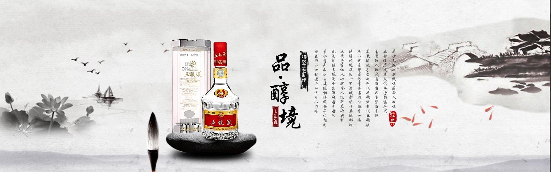 首页白酒海报~|网页|banner/广告图|若初lr - 原创