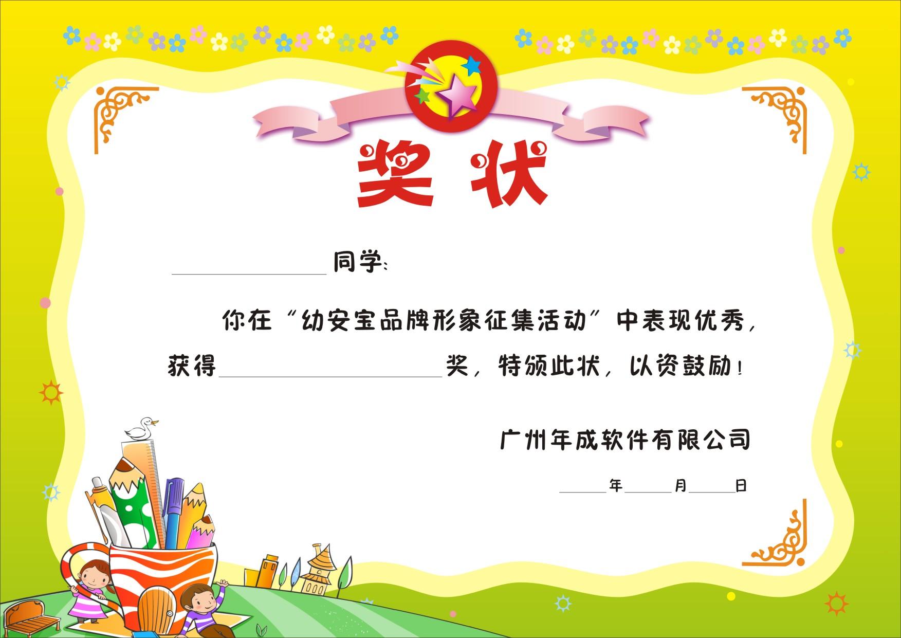 幼儿园写奖状XX小明星可以怎么起名?