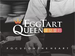 【香蕉人文化】-餐饮行业品牌设计-蛋挞皇后