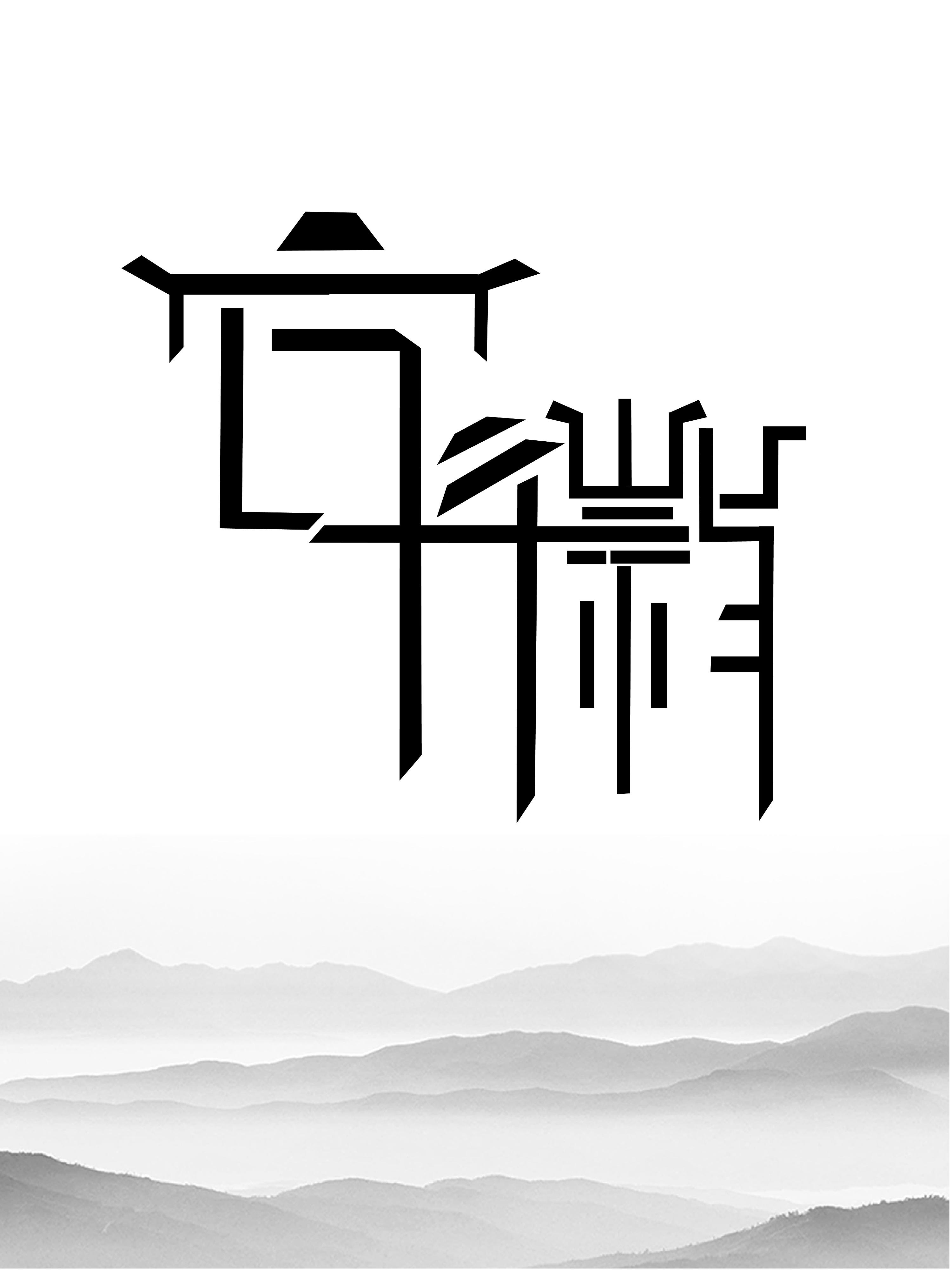 """""""安徽""""字体设计图片"""