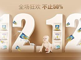 1210-双十二婴幼儿奶粉海报