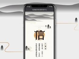 凡普信深圳首家体验店宣传H5