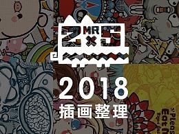 2018插画作品整理
