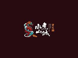 水煮山城火锅品牌设计