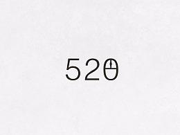 520 设计