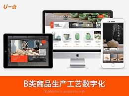 B类商品生产工艺数字化