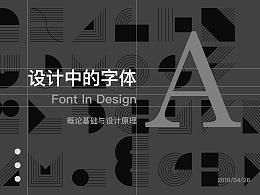 设计中的字体(概论基础与设计原理)