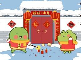 蛙蛙龟龟春节篇