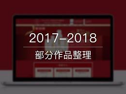 2017-2018电商作品合集