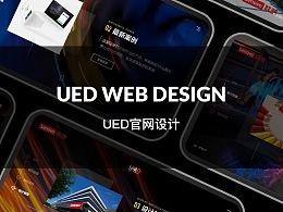UED官网项目