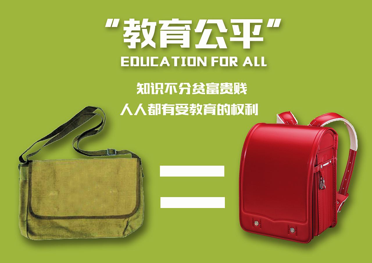教育公平公益广告海报