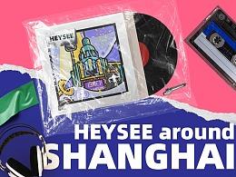 HEYSEEGO 黑拾品牌城市旅行系列插画周边-上海站VOL2