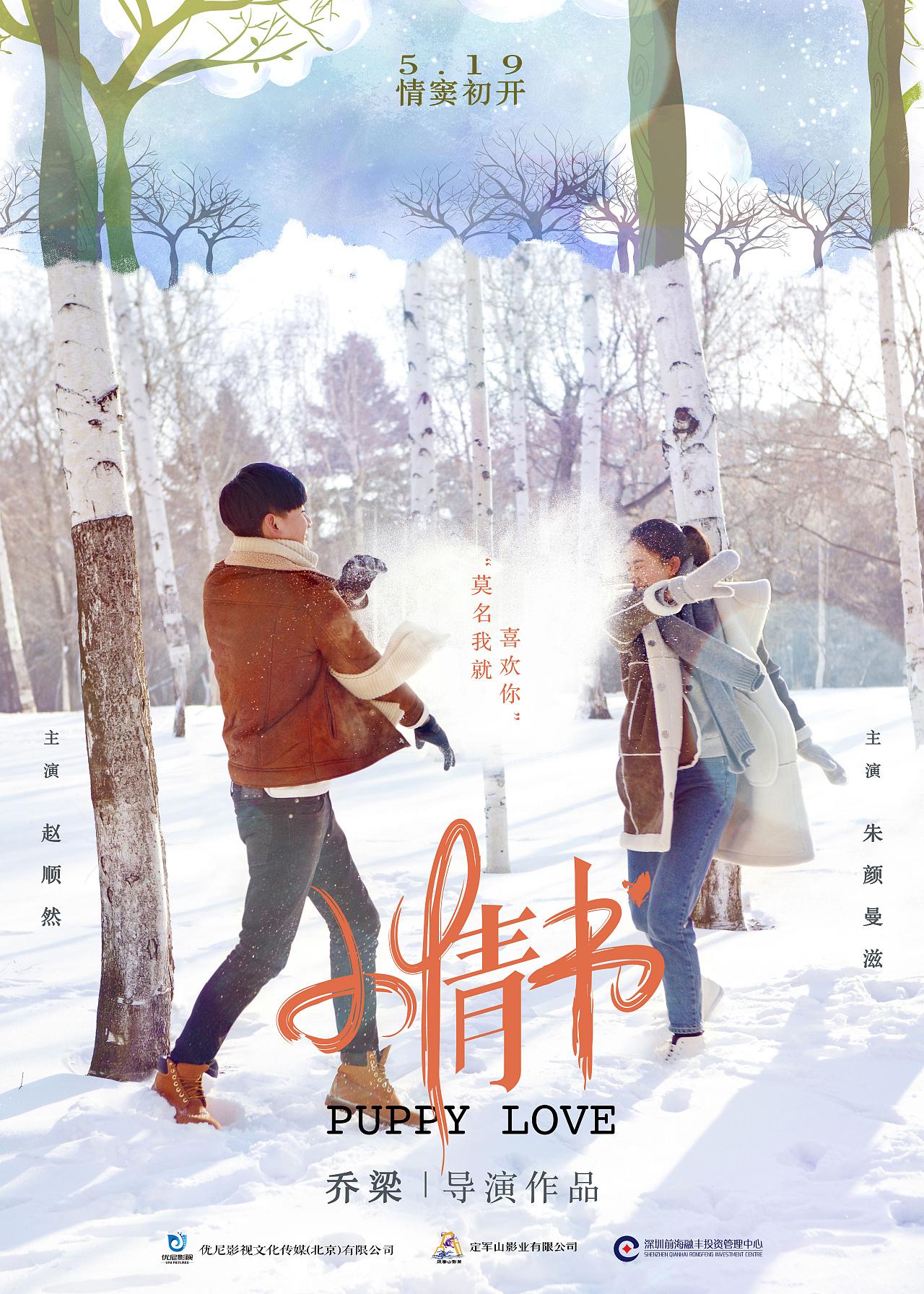 情书《小电影》电影心灵驿站海报下载图片
