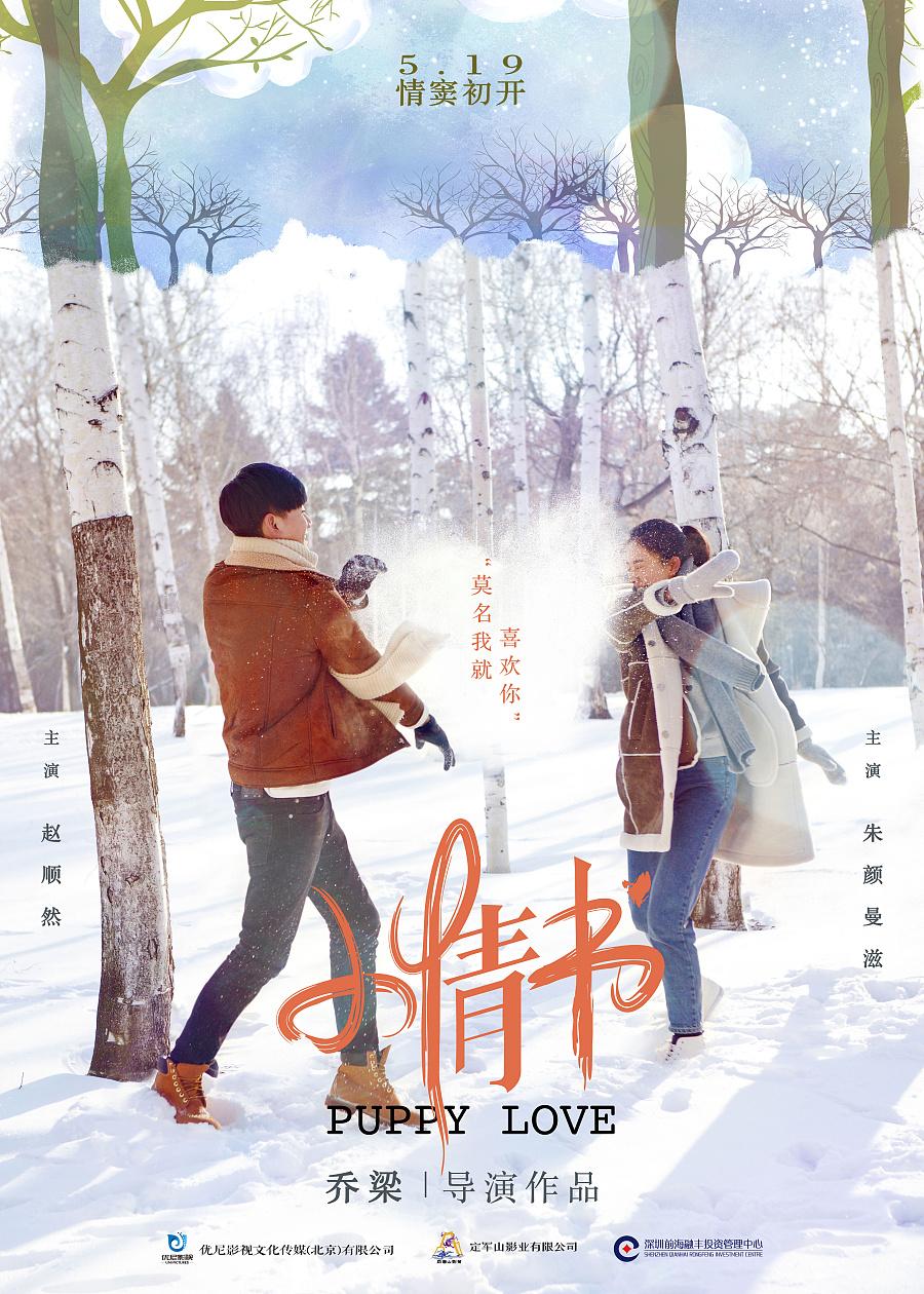 电影《小海报》情书危情香港电影在线观看图片