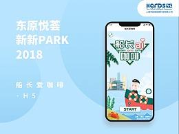 东原悦荟新新Park-船长爱咖啡H5