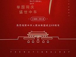 国庆海报设计素材