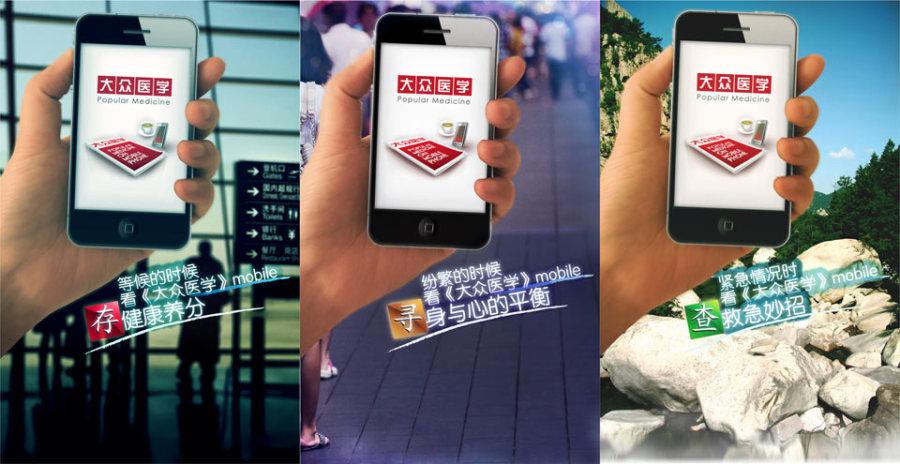 大众医学APP手机推广广告|DM\/宣传单\/平面广