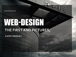 WEB-企业官网设计+传统行业网站