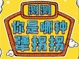 重庆人就是这么犟-测测你是哪种犟拐拐