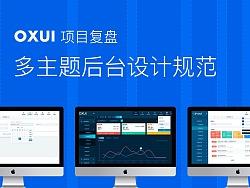 OXUI后台多主题设计项目复盘