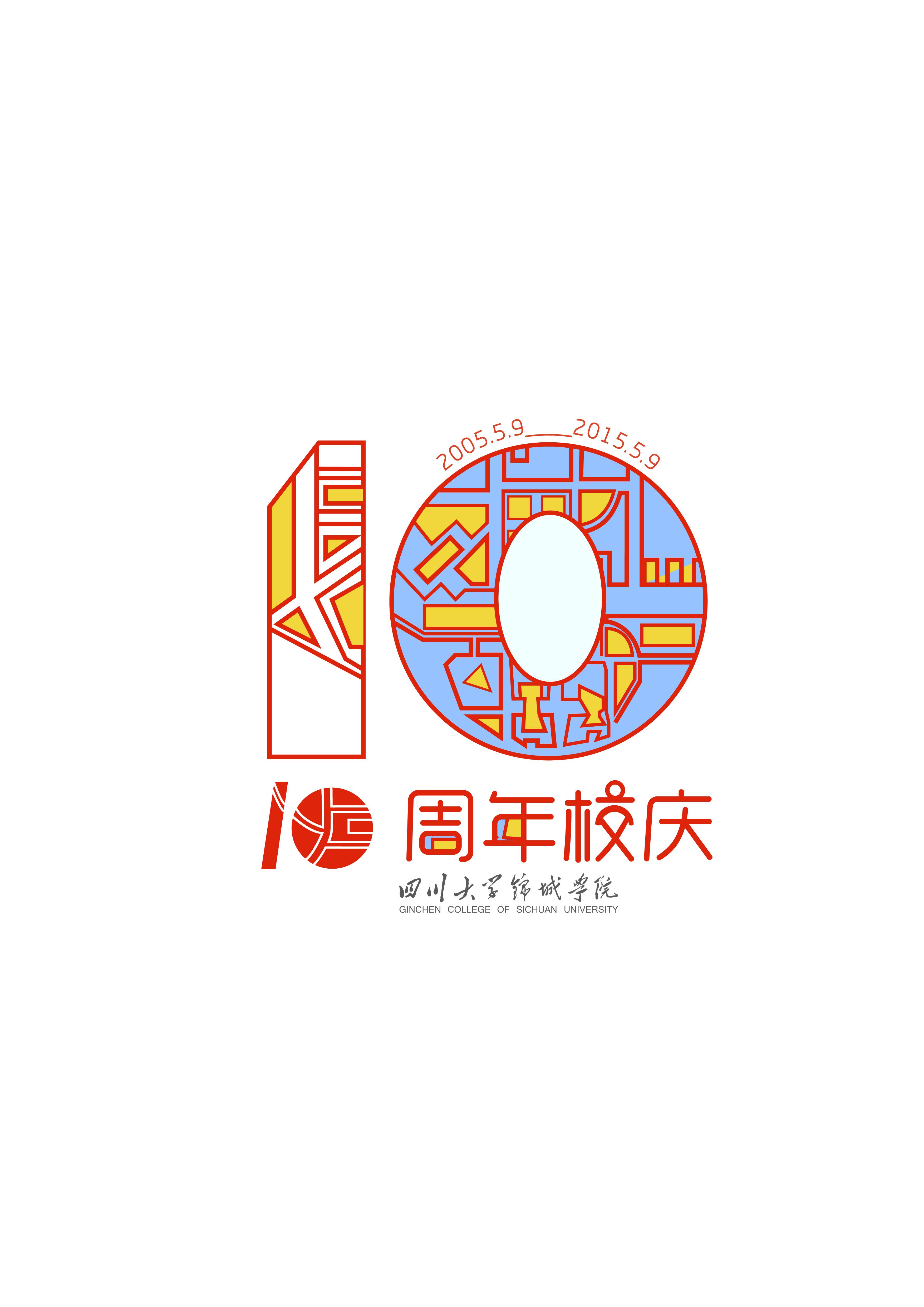 校庆logo设计 |平面|标志|loli雅少 - 原创作品