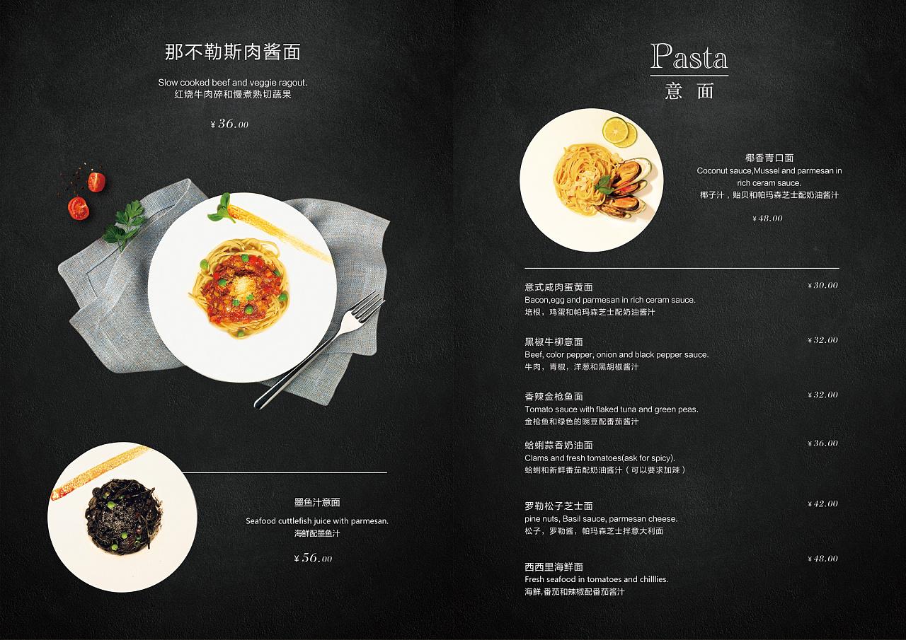 西餐厅菜单设计|平面|书装/画册|aias22 - 原创作品