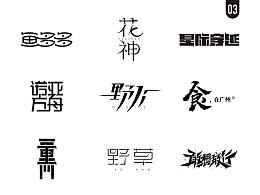 【野火】字体集合三