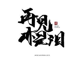 永不褪色的华语经典老歌