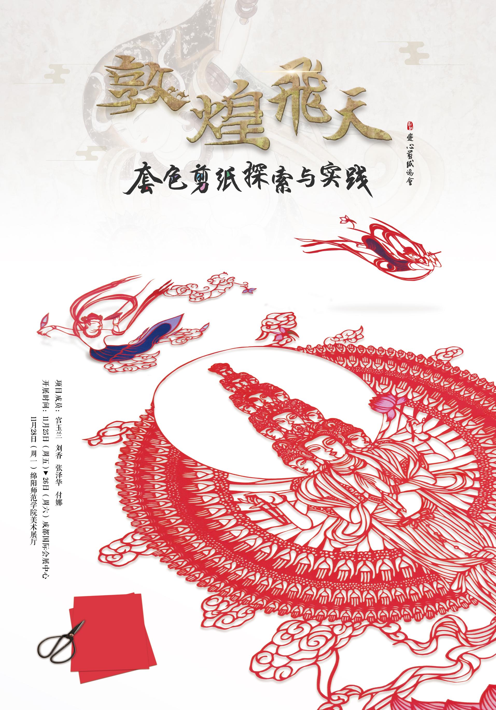 剪纸海报设计