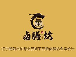 辽宁朝阳市柏慧食品旗下品牌卤膳坊全案设计