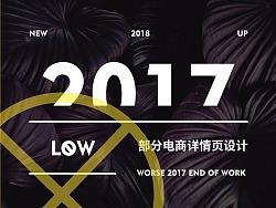 2017菜鸟电商详情篇