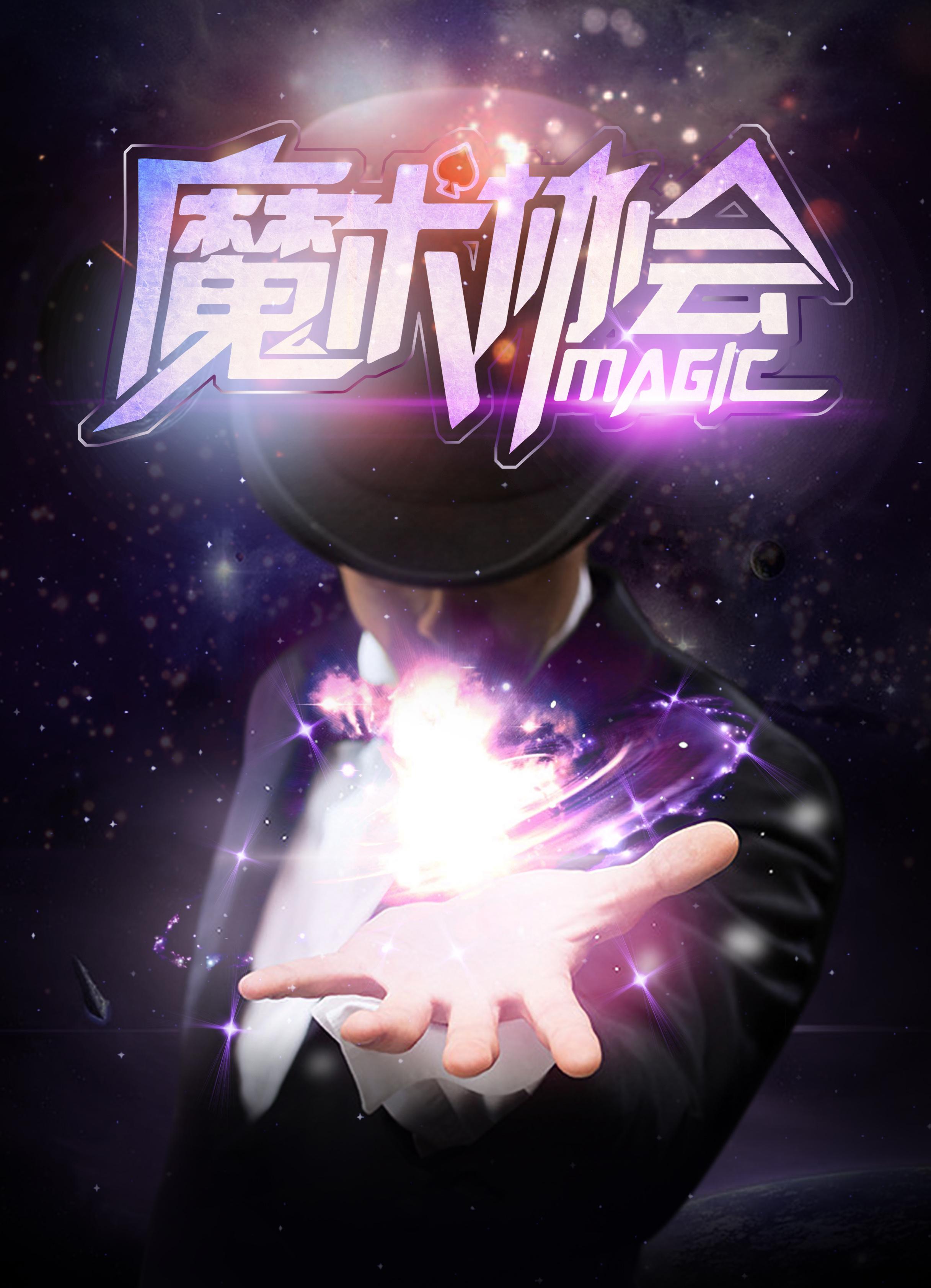 魔术海报大图
