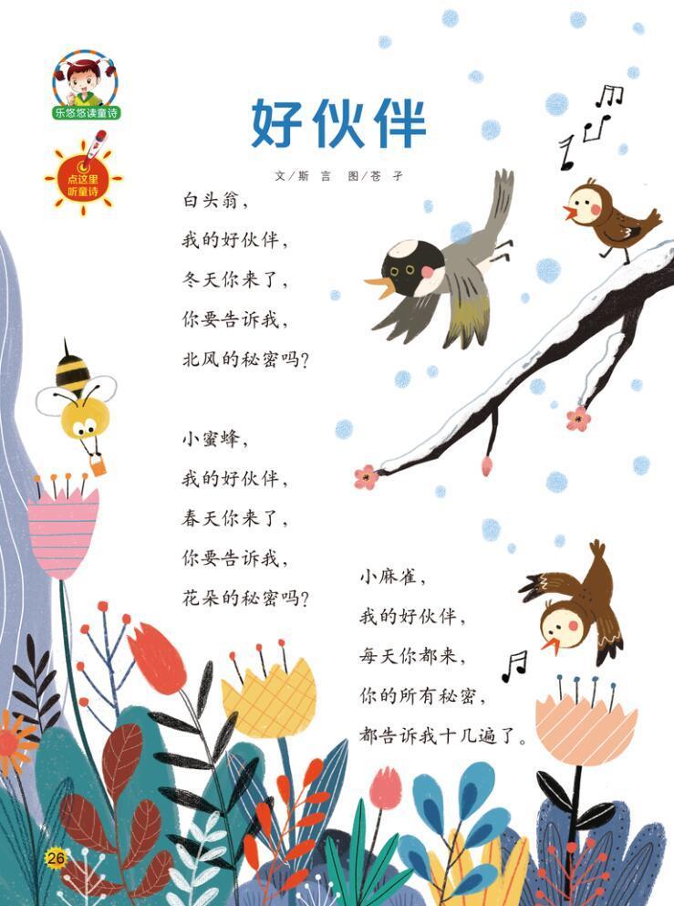 诗歌插图|插画|儿童插画|大肥象工作室 - 原创作品
