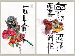 贰婶手写--手写字&奇趣插画【拾`叁】