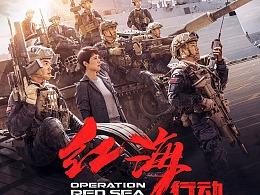 新艺联作品:电影《红海行动》系列海报