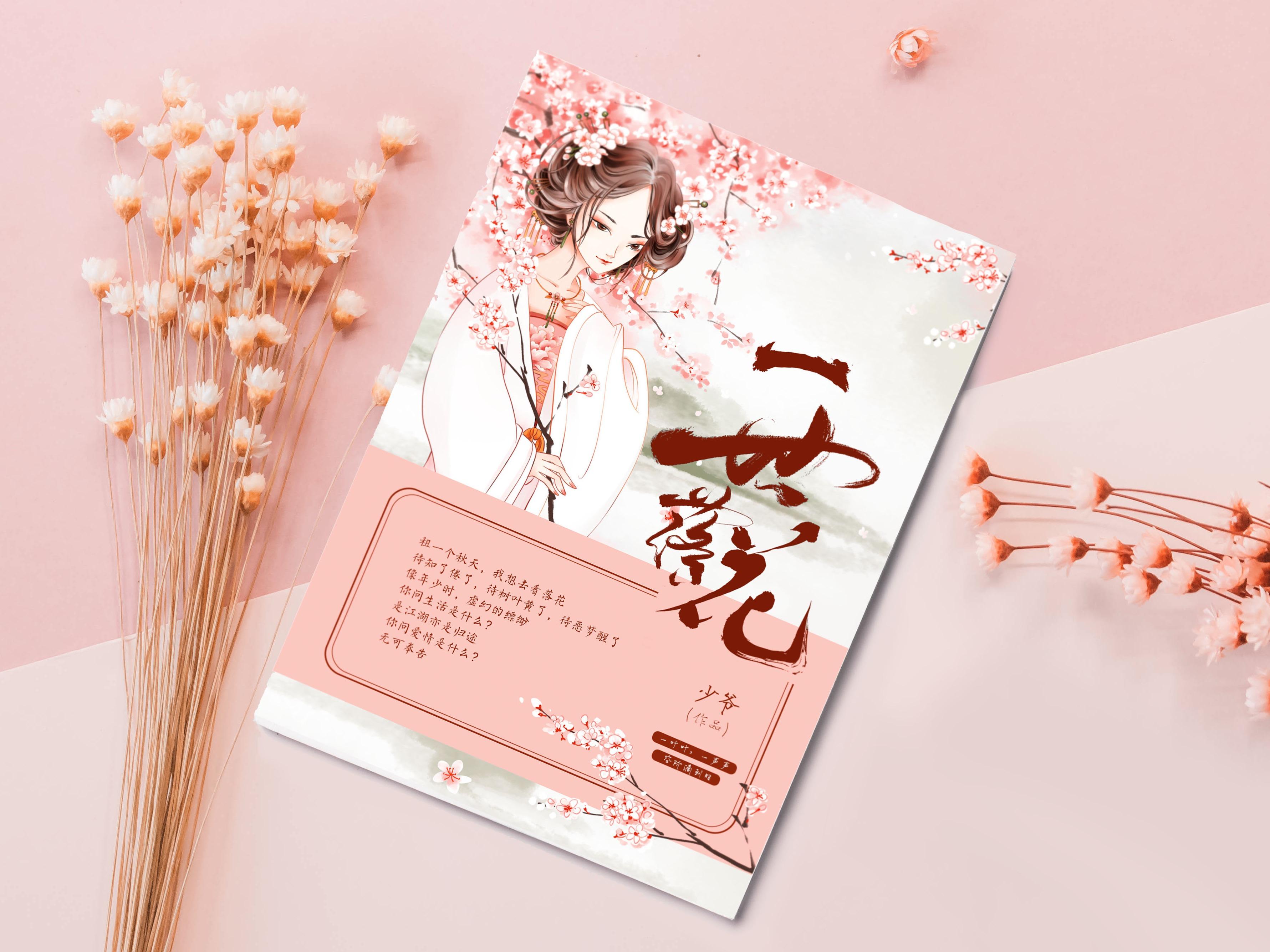 小说书籍封面_古风小说 书籍 封面设计