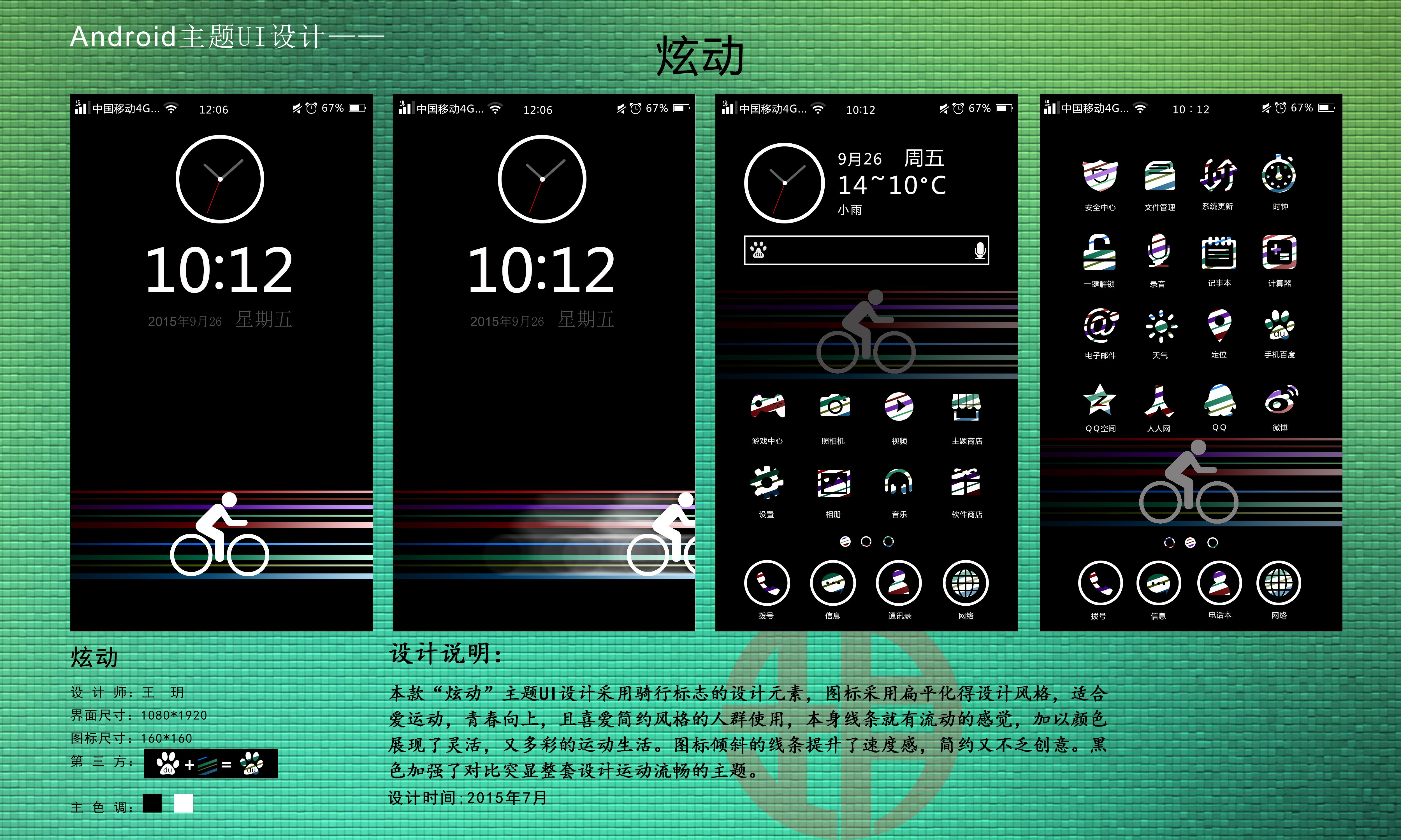 安卓手机主题壁纸_安卓手机主题设计