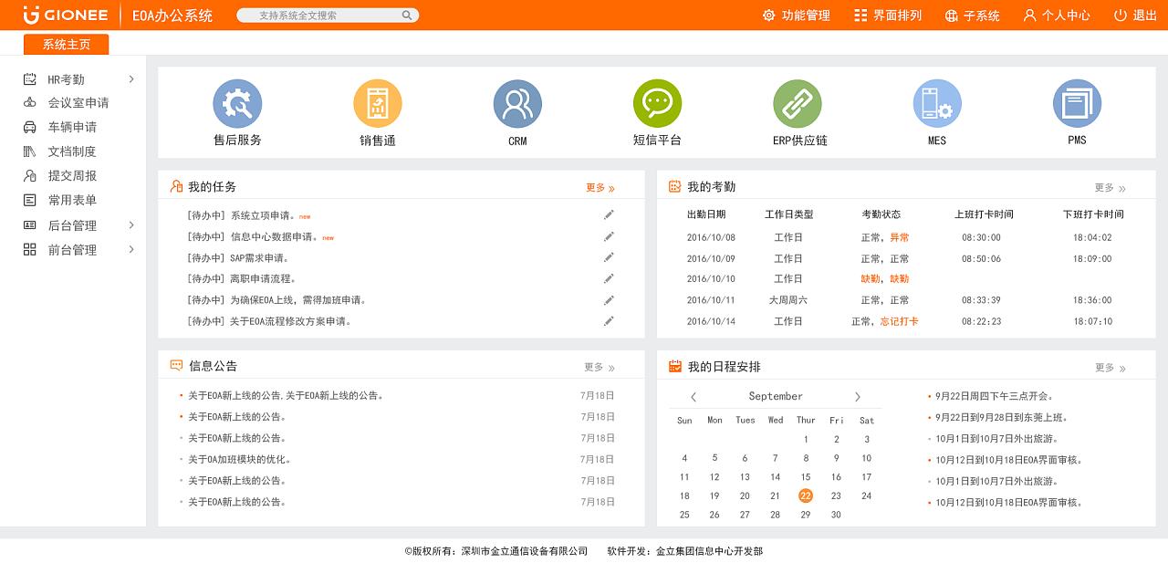 oa系统界面设计